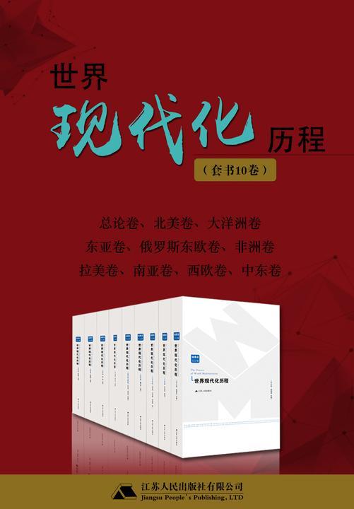 世界现代化历程(全套10卷)