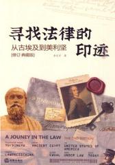 寻找法律的印迹——从古埃及到美利坚(修订 典藏版)(试读本)