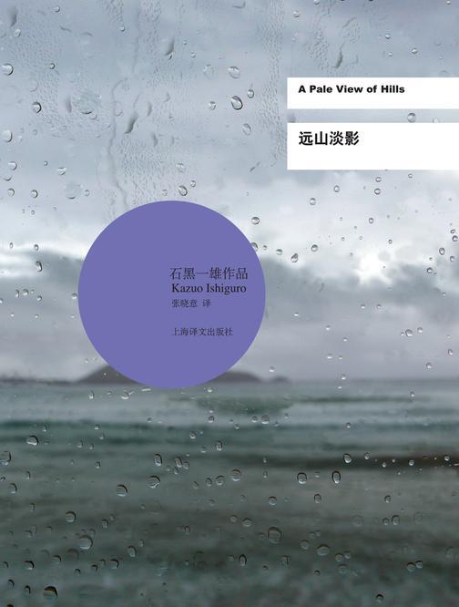 远山淡影(2017年诺贝尔文学奖获得者石黑一雄作品)