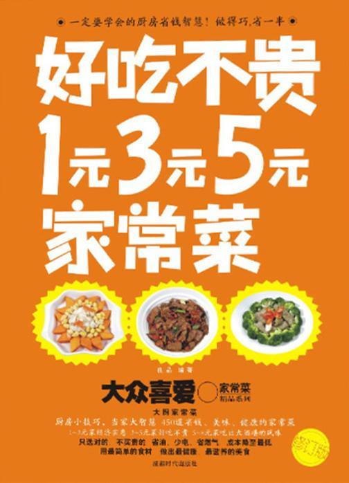 好吃不贵:1元3元5元家常菜(大众喜爱的家常菜精品系列)