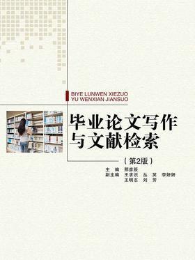 毕业论文写作与文献检索(第2版)