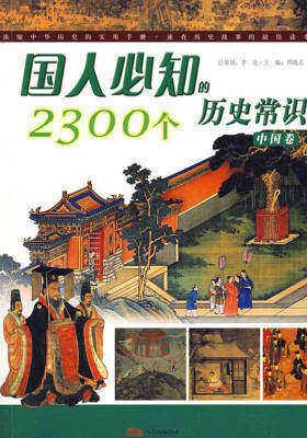国人必知的2300个历史常识(中国卷)(仅适用PC阅读)