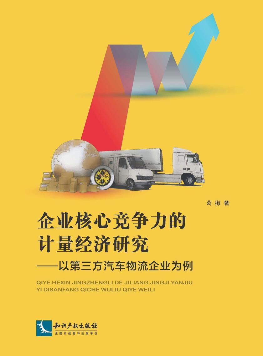 企业核心竞争力的计量经济研究——以第三方汽车物流企业为例