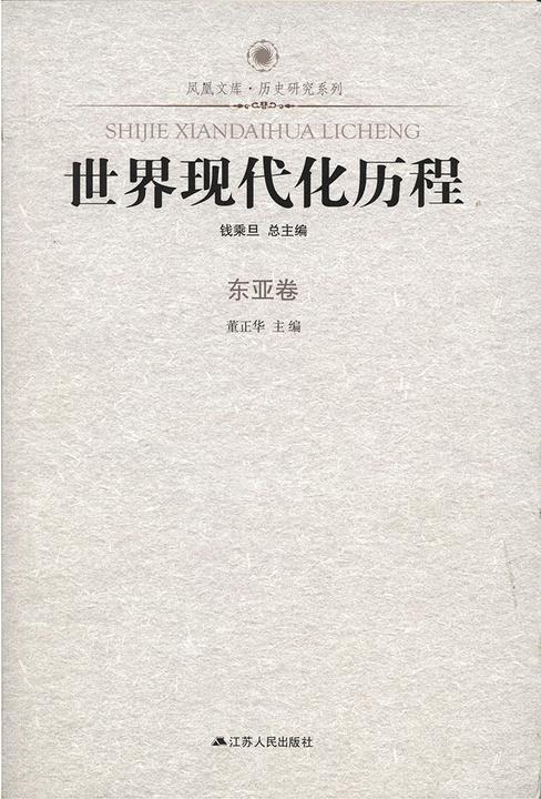 世界现代化历程:东亚卷