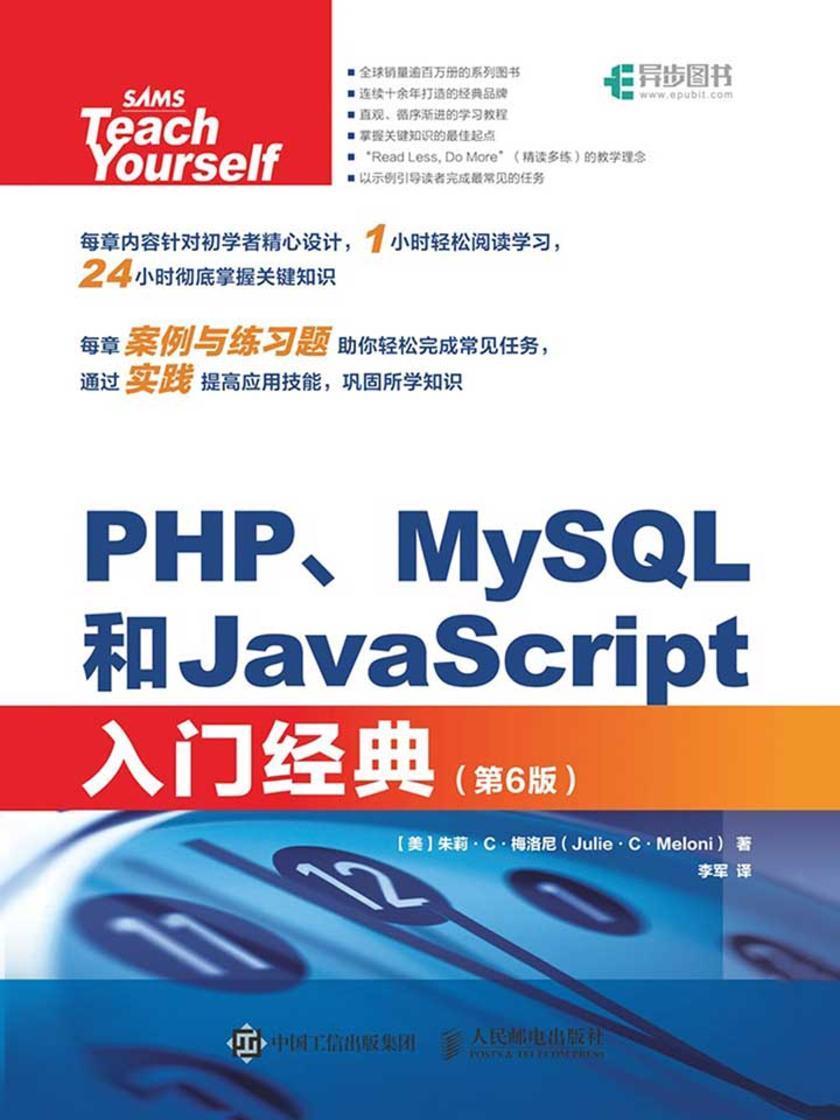 PHP、MySQL和JavaScript入门经典(第6版)