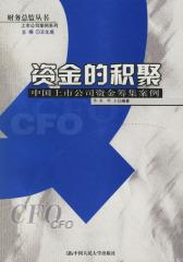 资金的积聚:中国上市公司资金筹集案例(仅适用PC阅读)