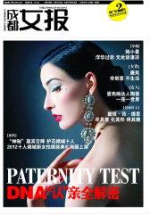 成都女报 周刊 2012年11期(电子杂志)(仅适用PC阅读)