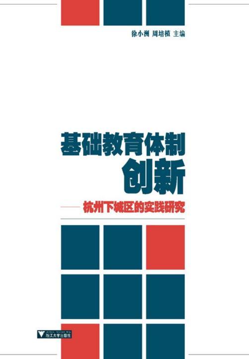 基础教育体制创新:杭州下城区的实践研究(仅适用PC阅读)