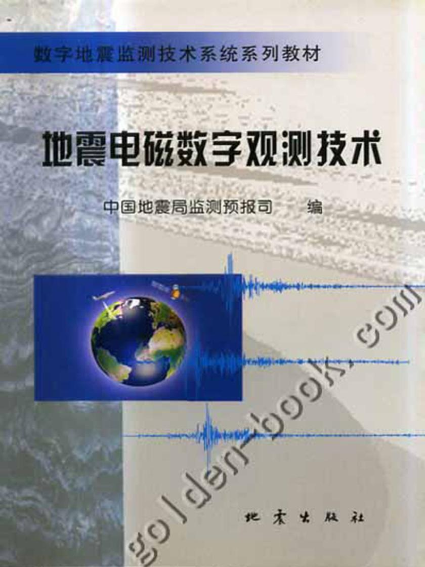 地震电磁数字观测技术(仅适用PC阅读)