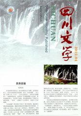 四川文学 月刊 2012年04期(电子杂志)(仅适用PC阅读)