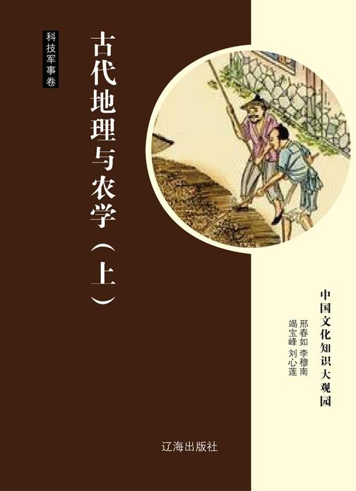 古代地理与农学(上)