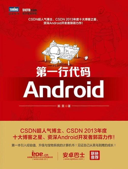 第一行代码——Android