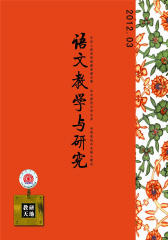 语文教学与研究(教研天地) 月刊 2012年03期(电子杂志)(仅适用PC阅读)