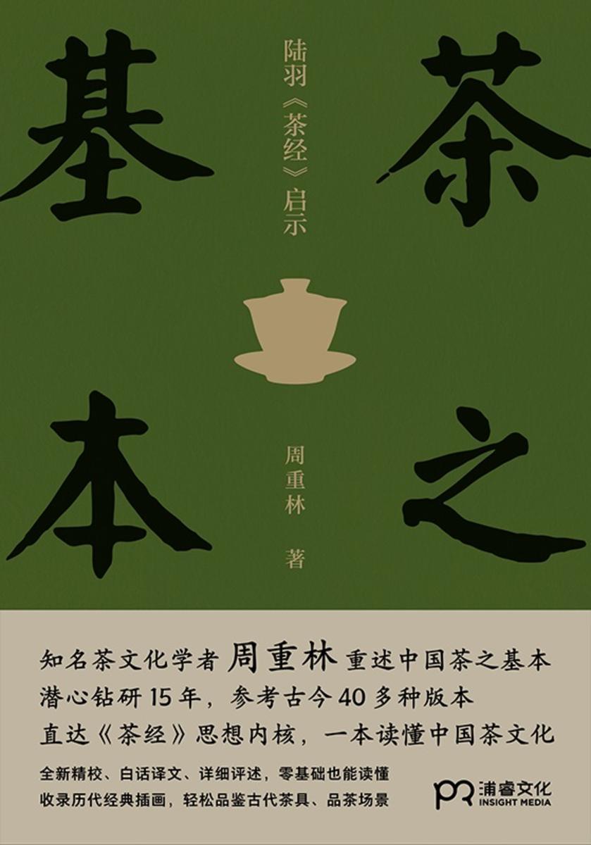 茶之基本:陆羽茶经启示