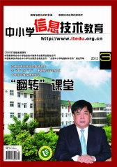 中小学信息技术教育 月刊 2012年03期(电子杂志)(仅适用PC阅读)