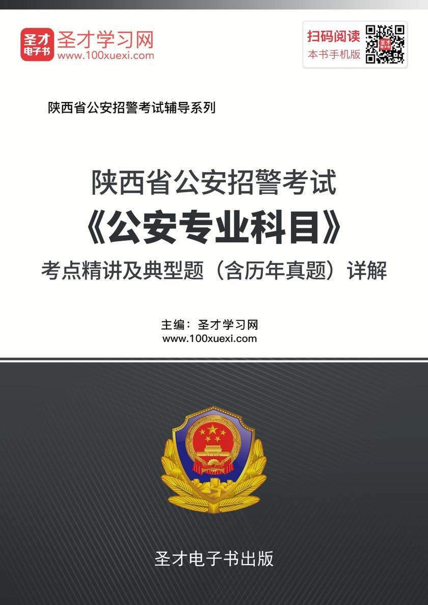 2018年陕西省公安招警考试《公安专业科目》考点精讲及典型题(含历年真题)详解
