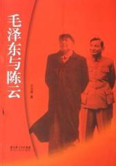 毛泽东与陈云(仅适用PC阅读)
