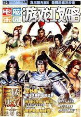 电脑乐园游戏攻略 月刊 2012年04期(电子杂志)(仅适用PC阅读)