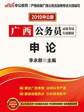 中公2019广西公务员录用考试专用教材申论