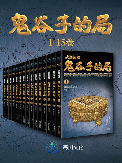 战国纵横:鬼谷子的局(1-15卷)