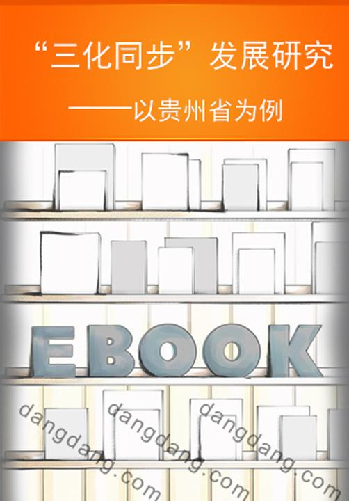 """""""三化同步""""发展研究——以贵州省为例"""