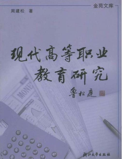 现代高等职业教育研究(仅适用PC阅读)