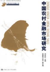 中国农村金融市场研究(仅适用PC阅读)