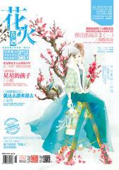花火B-2013-12期(电子杂志)