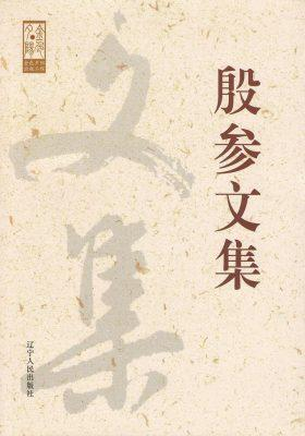 殷参文集(金色夕阳出版工程)