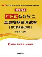 中公2019广州市公务员录用考试专用试卷全真模拟预测试卷行政职业能力测验