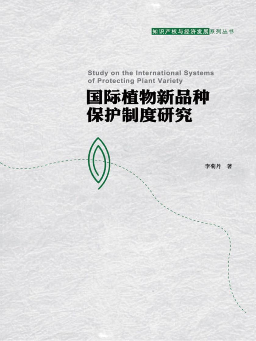 国际植物新品种保护制度研究