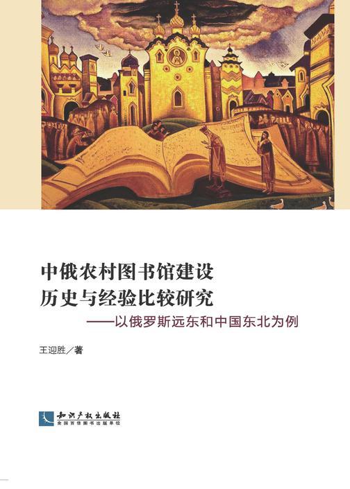 中俄农村图书馆建设历史与经验比较研究——以俄罗斯远东和中国东北为例