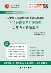 云南师范大学旅游与地理科学学院841地理信息系统原理历年考研真题汇编