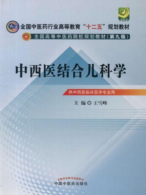 中西医结合儿科学(十二五)