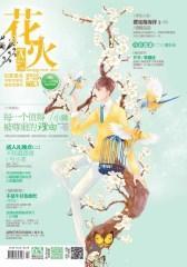 花火A-2014-02期(电子杂志)