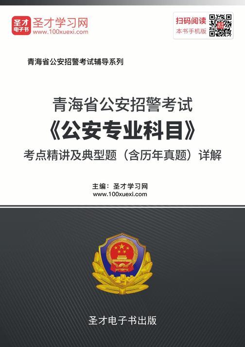 2018年青海省公安招警考试《公安专业科目》考点精讲及典型题(含历年真题)详解