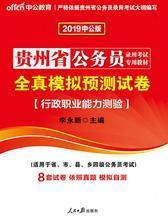 中公2019贵州省公务员录用考试专用教材全真模拟预测试卷行政职业能力测验