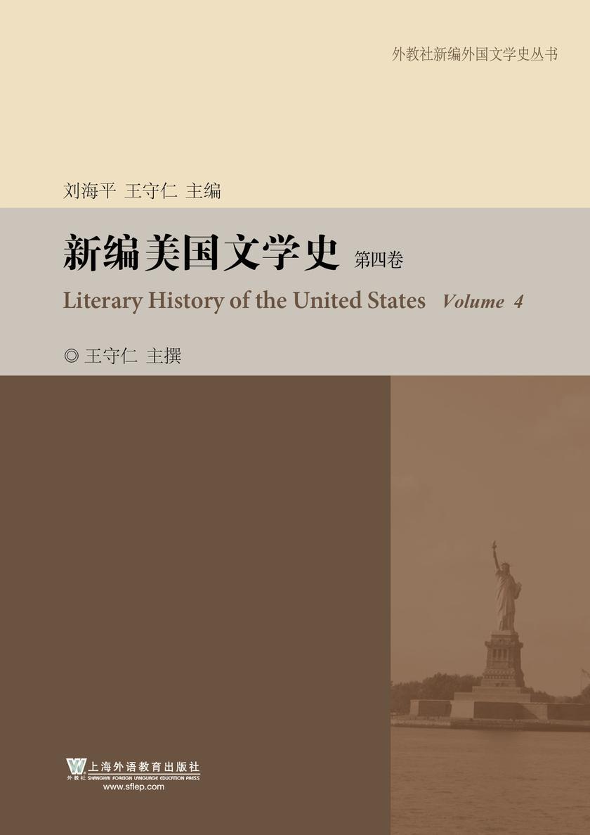 外教社新编外国文学史丛书:新编美国文学史(第4卷)