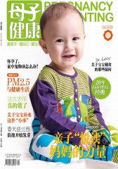 母子健康 月刊 2012年04期(电子杂志)(仅适用PC阅读)