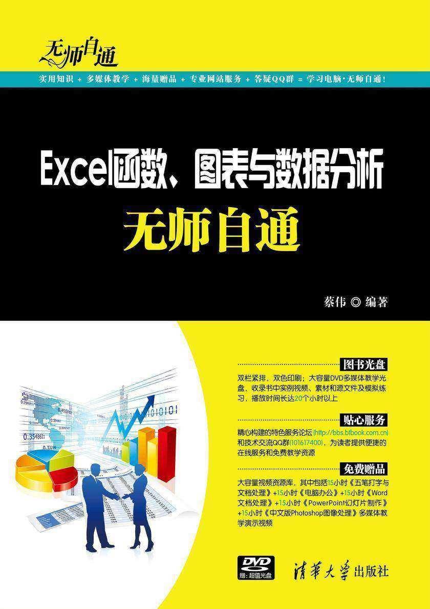 Excel函数、图表与数据分析无师自通(无赠送光盘)(仅适用PC阅读)