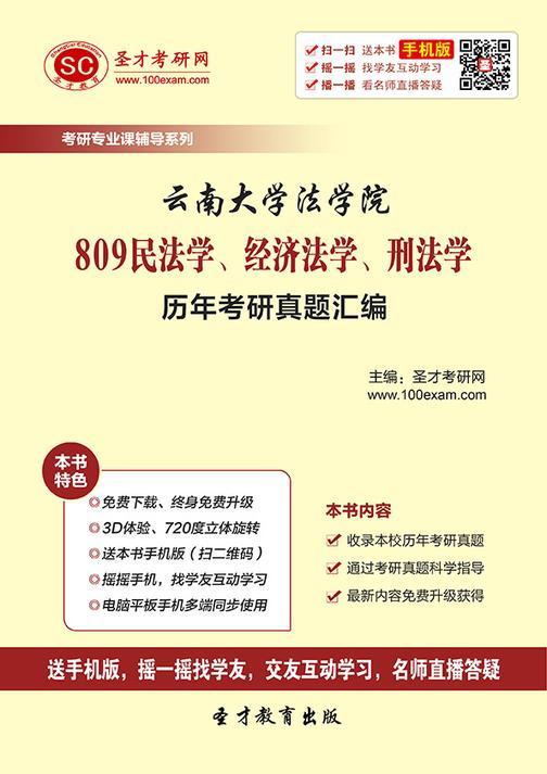 云南大学法学院809民法学、经济法学、刑法学历年考研真题汇编