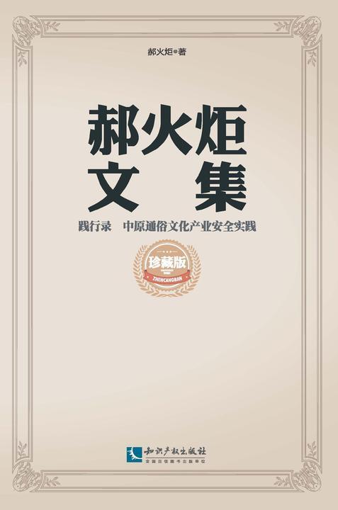 郝火炬文集—践行录:中原通俗文化产业安全实践