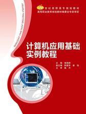 计算机应用基础实例教程