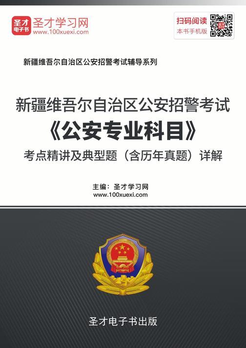 2018年新疆维吾尔自治区公安招警考试《公安专业科目》考点精讲及典型题(含历年真题)详解