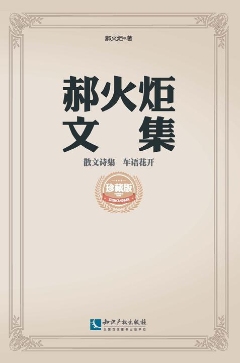 郝火炬文集—散文诗集:车语花开