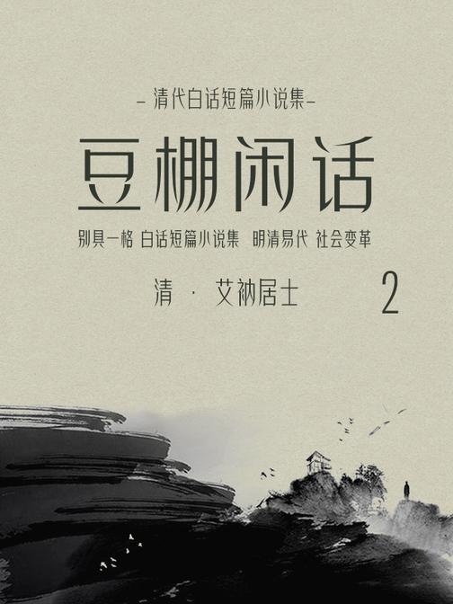 清代白话短篇小说集:豆棚闲话(2)