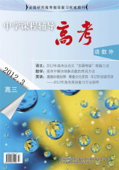 中学课程辅导高考版·学生版 月刊 2012年03期(电子杂志)(仅适用PC阅读)