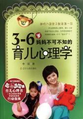 3~6岁,妈妈不可不知的育儿心理学