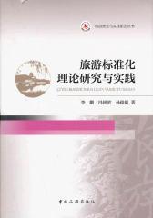 旅游标准化理论研究与实践