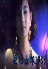 应召女郎1988(影视)